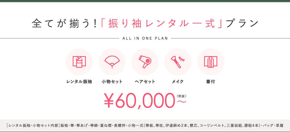 全て揃う特別価格※税別(着付・セット・メイク込)¥60,000〜