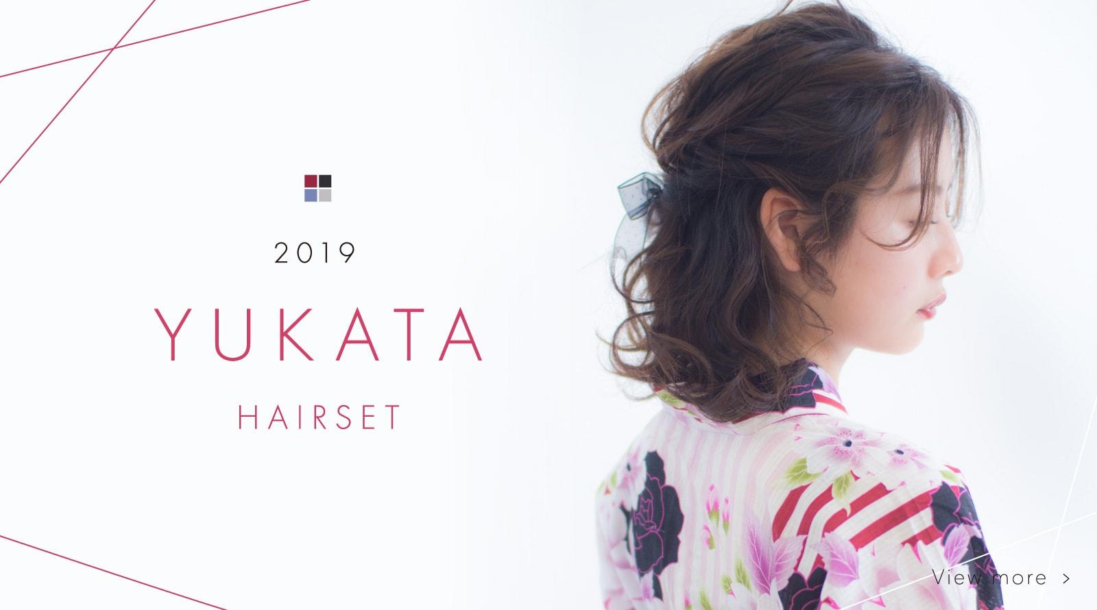 2019年夏 花火大会、夏祭りにおすすめ浴衣ヘアセット