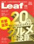Leaf (リーフ) 2016年 6月号