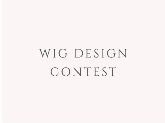 ウィッグデザインコンテスト
