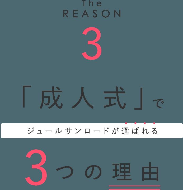 「成人式」でジュールサンロードが選ばれる3つの理由