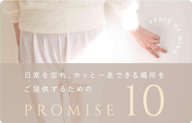 日常を忘れ、ホッと一息できる場所をご提供するためのPROMISE10