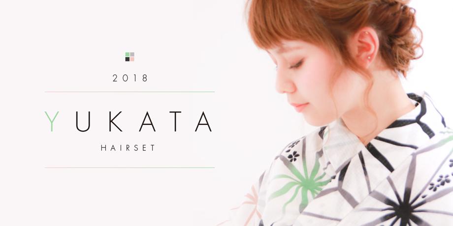 2018年夏 花火大会、夏祭りにおすすめ浴衣ヘアセット