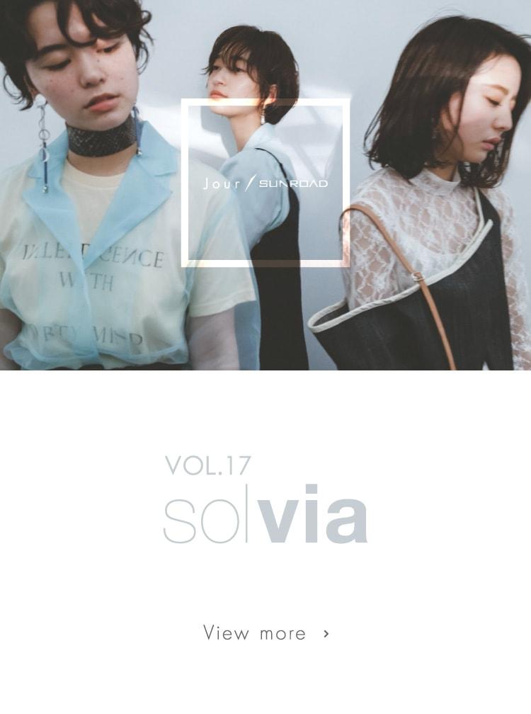 solvia VOL.17
