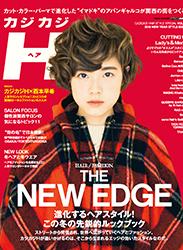 カジカジH Vol.48