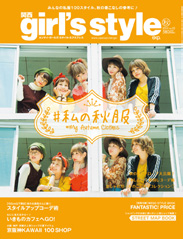 関西ガールズスタイルexp.vol.55 秋号