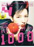 カジカジH Vol.45