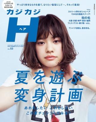 カジカジH Vol.53