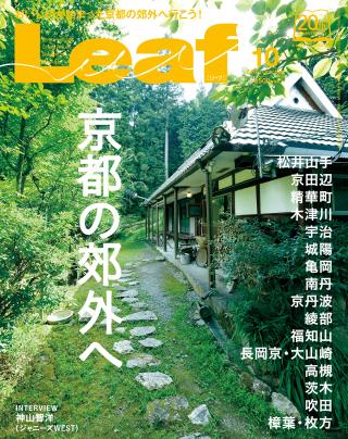 Leaf (リーフ) 2016年 10月号