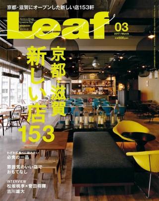 Leaf (リーフ) 2017年 3月号