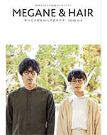 MEGANE&HAIR すべてメガネのヘアカタログ 2018 S/S