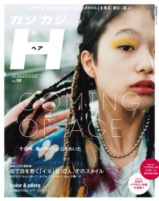 カジカジH Vol.58