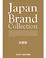 Japan Brand Collection 京都版