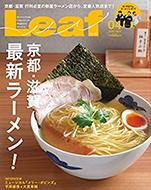 Leaf4月号
